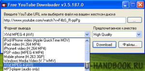 выбор формата в Free Youtube Downloader
