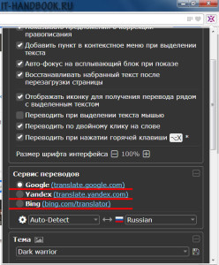 Настройки XTranslate