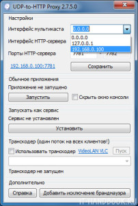 Настройка UDP-to-HTTP-Proxy сервера в Windows