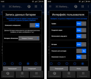 Настройки записи данных в 3C Battery Monitor Widget