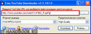 Free Youtube Downloader ввод ссылки