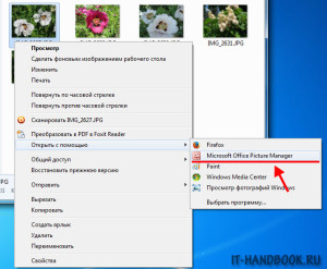 Открыть с помощью Microsoft Office Picture Manager