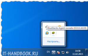 Версия BlueStacks