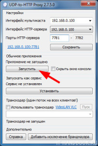 Запуск UDP-to-HTTP Proxy сервера в Windows