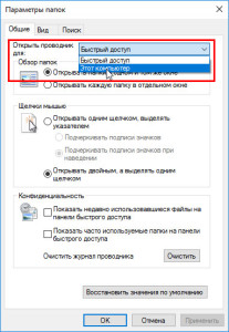 Смена папки по умолчанию в Проводнике Windows 10