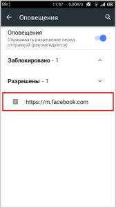 Страница настроек оповещений сайтов в браузере Google Chrome на Android