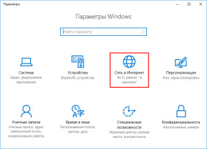Настройки интернета в Windows 10