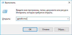 Открытие окна групповой политики в Windows 10 Professional
