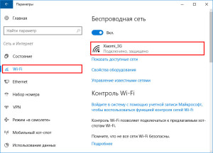 Настройки беспроводной сети в Windows 10