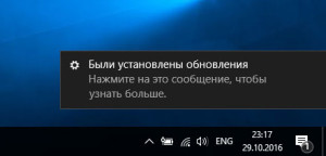 Уведомление об успешной установке обновлений в Windows 10