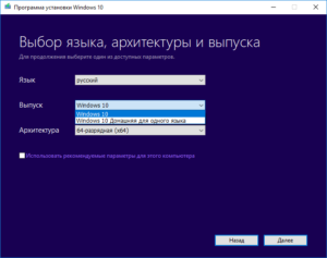 Выпуск Windows 10