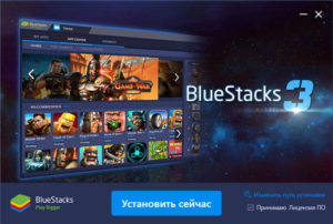Установить BlueStacks 3
